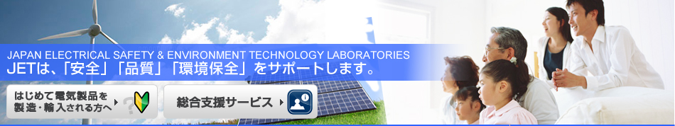 JAPAN ELECTRICAL SAFETY & ENVIRONMENT TECHNOLOGY LABORATORIES